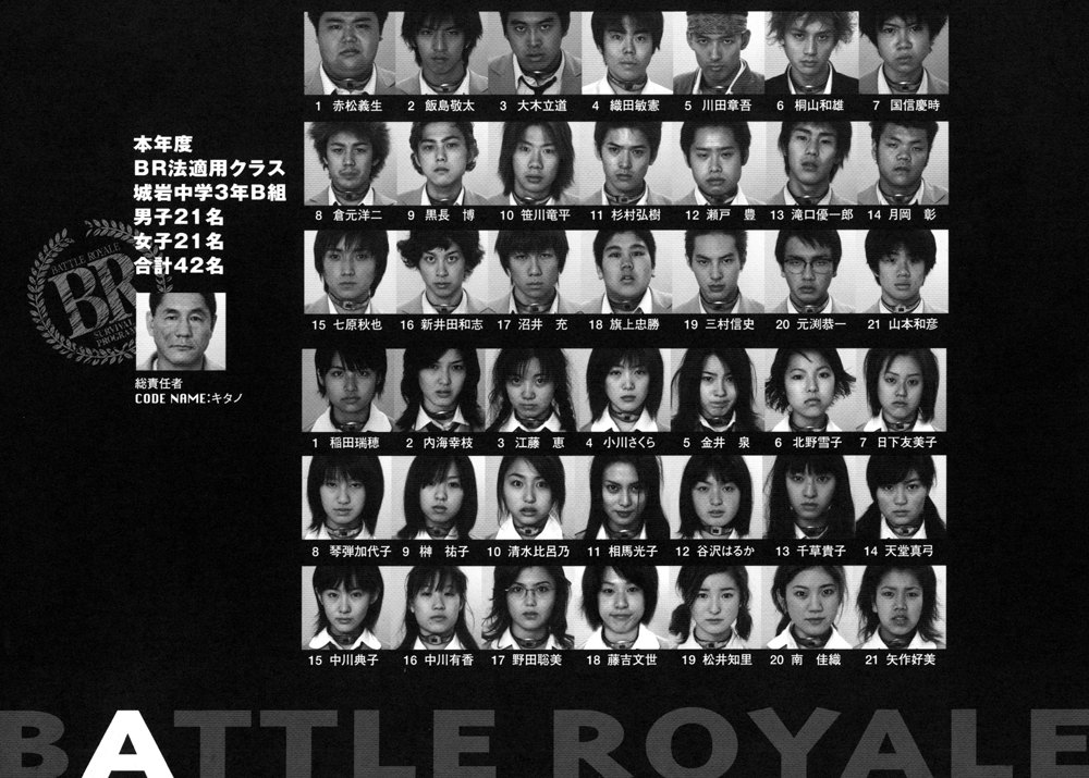 battle-royale-1000-1.jpg