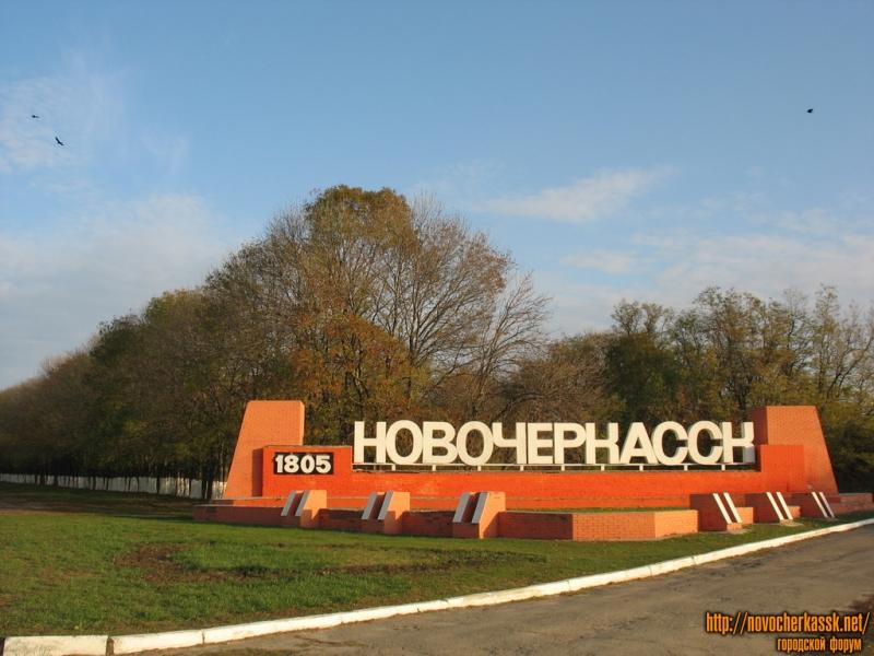 Въезд в город Новочеркасск