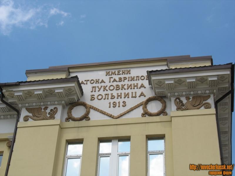 Надпись на фасаде больницы скорой медицинской помощи