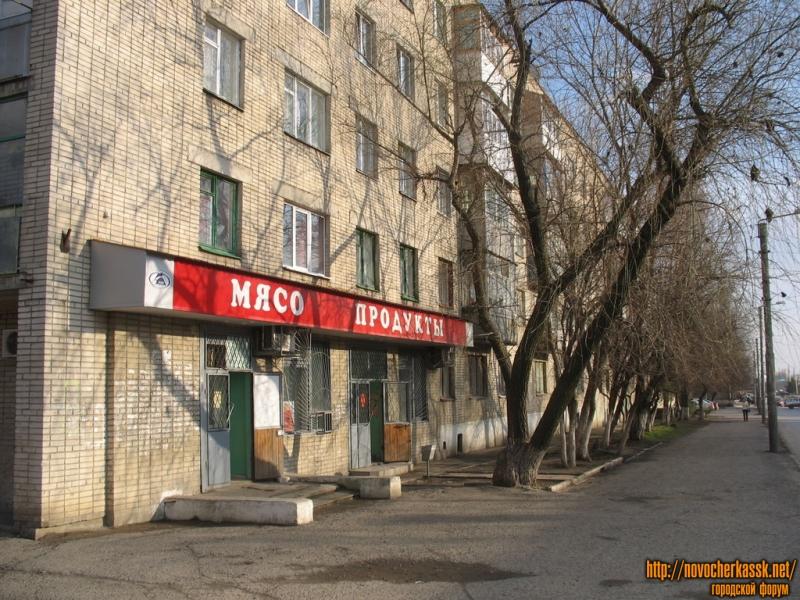 Магазин Мясо на 26 Бакинских комиссаров