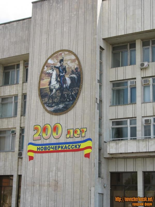 Администрация города Новочеркасска