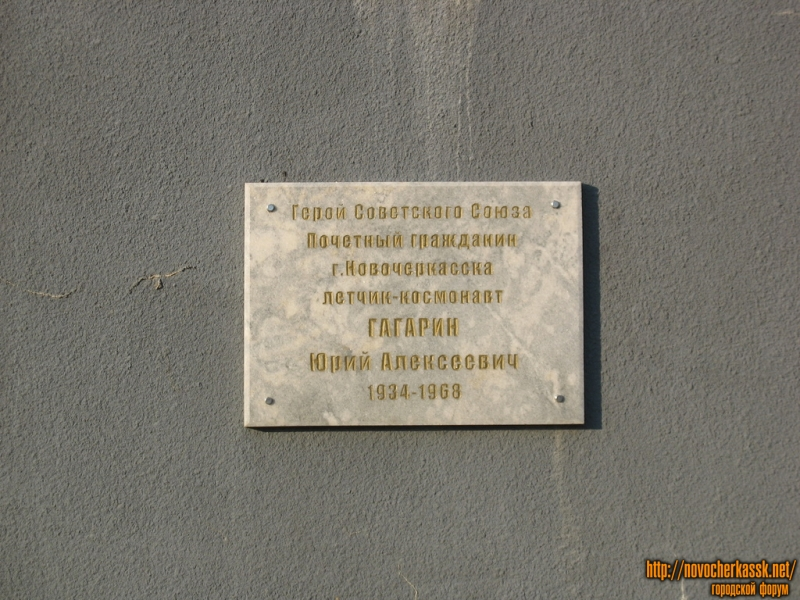 Мемориальная табличка на памятнике Гагарину