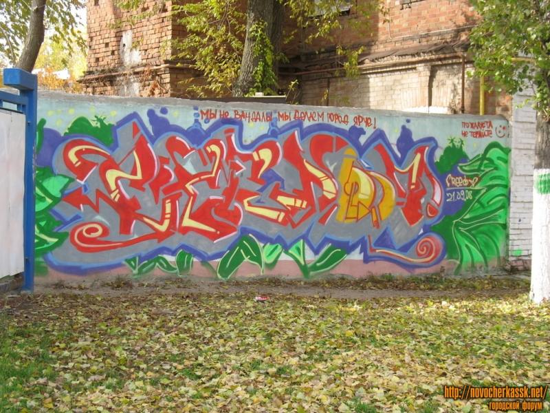 Граффити рядом с аквапарком