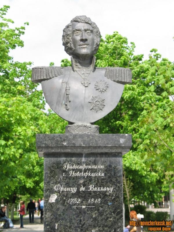 Памятник градостроителю Новочеркасска Францу де Воллану
