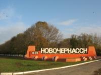 Город Новочеркасск