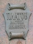 Основание памятнику Платову на коне