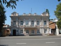 Здание дворца торжественных обрядов (ЗАГС)