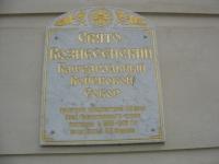 Мемориальная табличка на соборе
