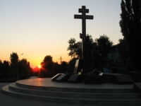 Памятник Примерения и согласия
