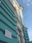 Мемориальная доска на музее истории Донского казачества