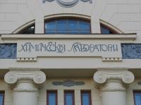 Химические лаборатории ЮРГТУ