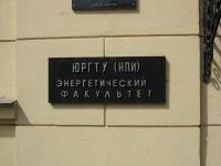 Вывеска на Энергетическом факультете ЮРГТУ (НПИ)