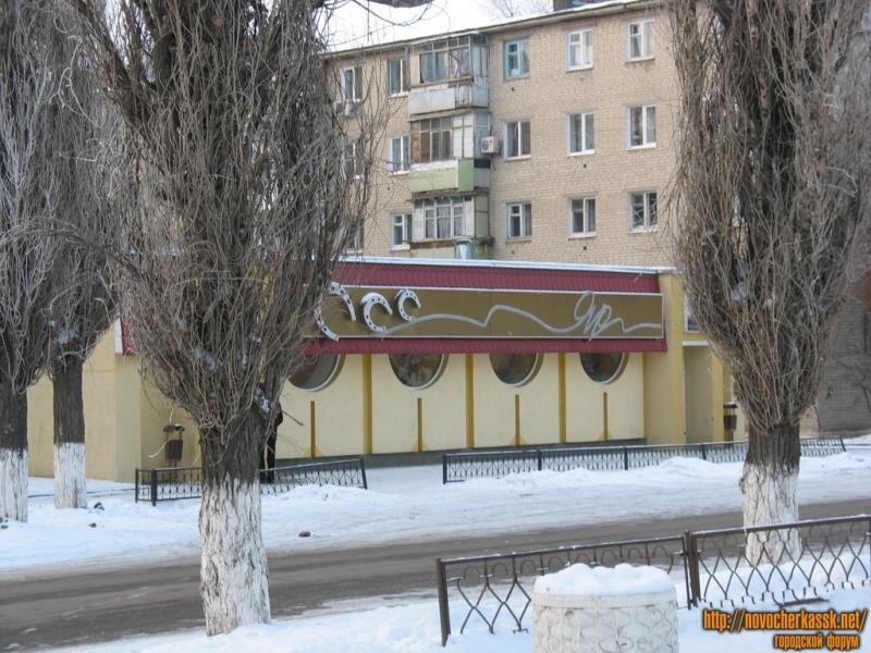 Кафе Яр, переулок Гайдара