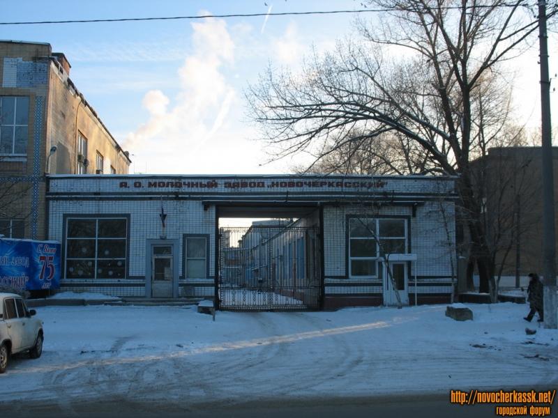 Молочный завод Новочеркасский, Буденновская улица