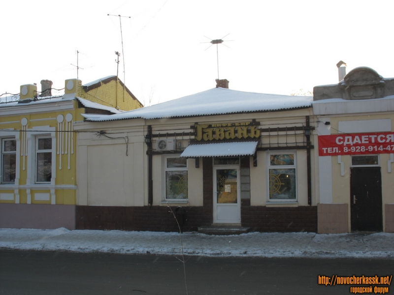 Каф-бар Гавань, ул. Пушкинская