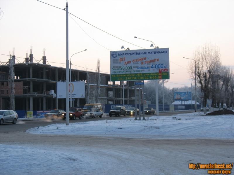 Строительство торгового центра на Баклановском, рядом с Сарматом