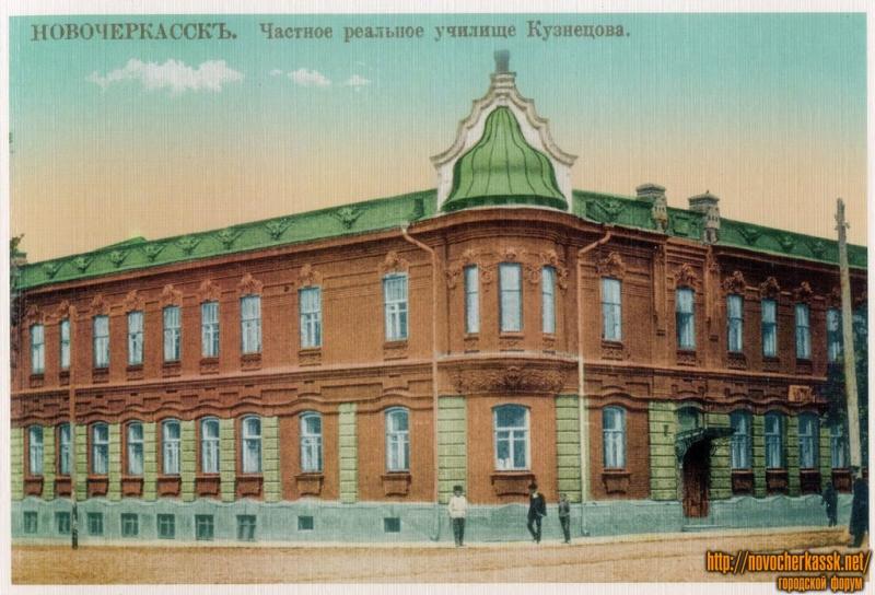 Частное реальное училище Кузнецова