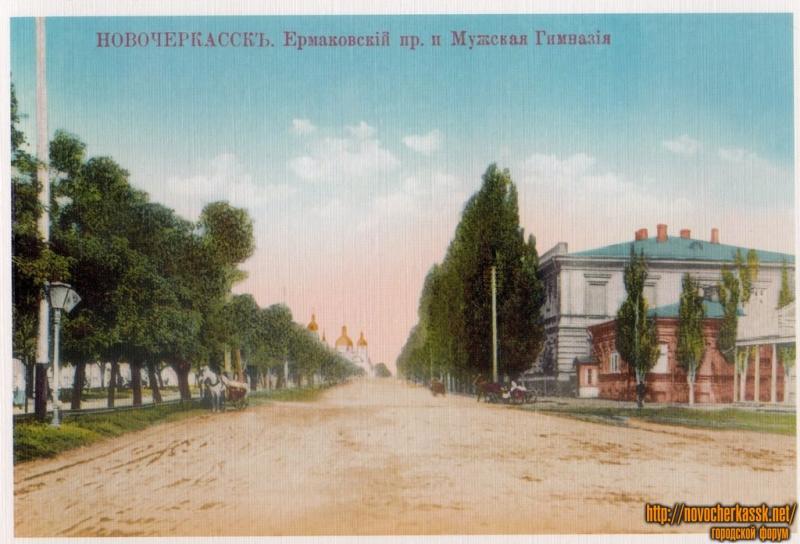 Ермаковский проспект и Мужская гимназия