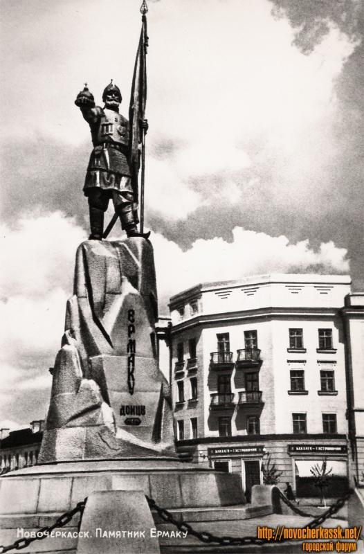 Памятник Ермаку в Новочеркасске, ориентировочно 1960 год