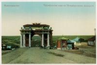 Триумфальная арка на Петербургском проспекте (спуск Герцена)