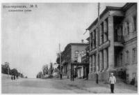 Атаманская улица, справа - дом генерала Курнакова
