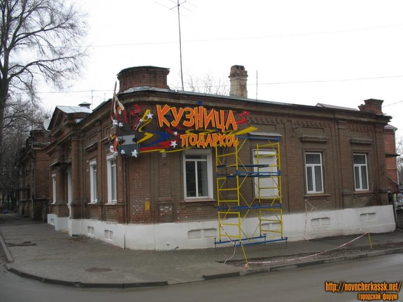 Угол Кривопустенко и Пушкинской, «Кузница подарков»