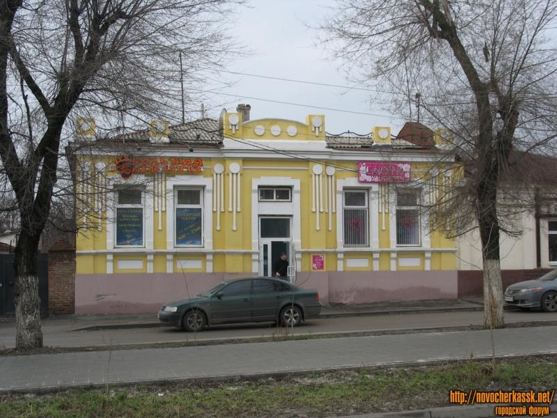 Пушкинская 127, интернет-кафе и магазин