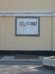 """Мемориальная доска """"Памяти жертв трагедии 1962"""""""