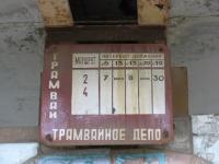 Табличка на конечной остановке трамвая