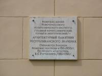 Мемориальная табличка на ЮРГТУ (НПИ)