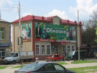Проспект Баклановский, торговый центр