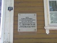 Мемориальная табличка на Московской, 37