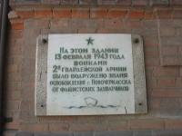 Мемориальная табличка на углу Красного спуска и Александровской