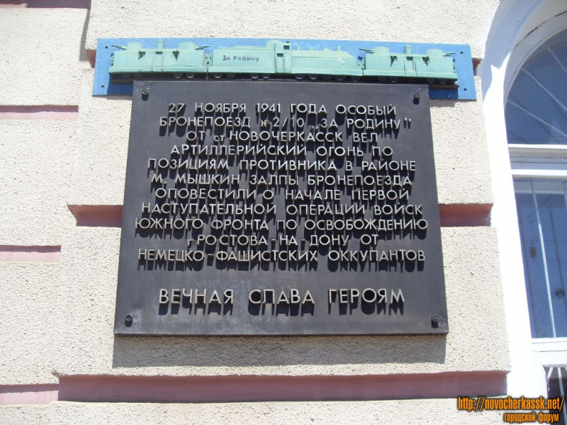 Мемориальная табличка на ж/д-вокзале