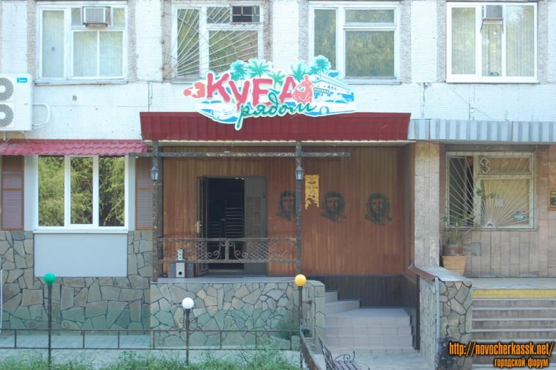 Кафе Куба Рядом, ул. Пушкинская 83
