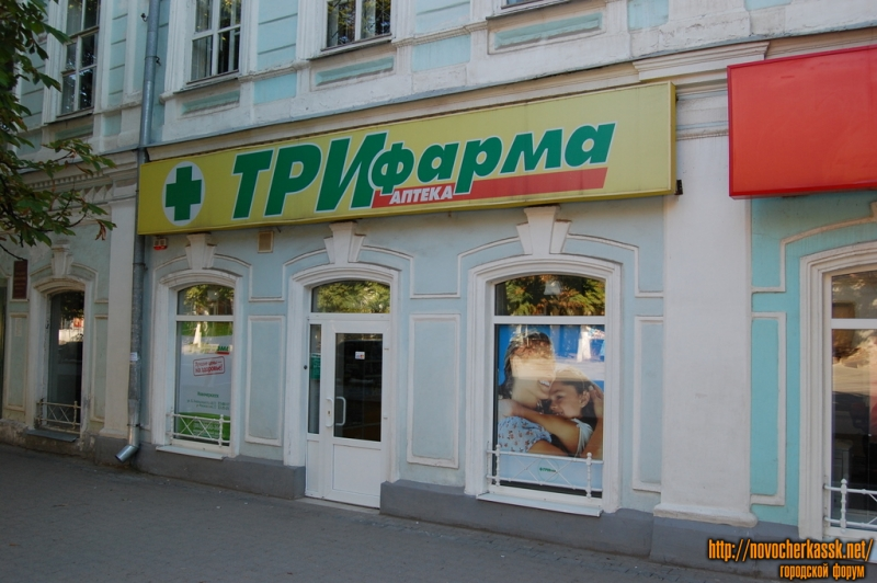 "Московская 23, аптека ""ТриФарма"""