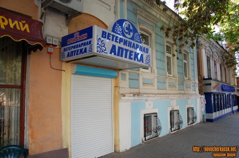 Ветеринарная аптека на Московской