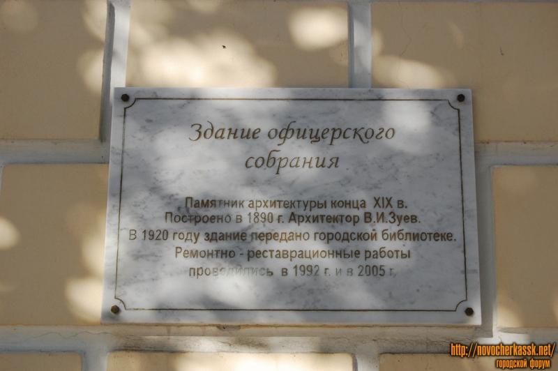 Мемориальная табличка на центральной библиотеке, Московская