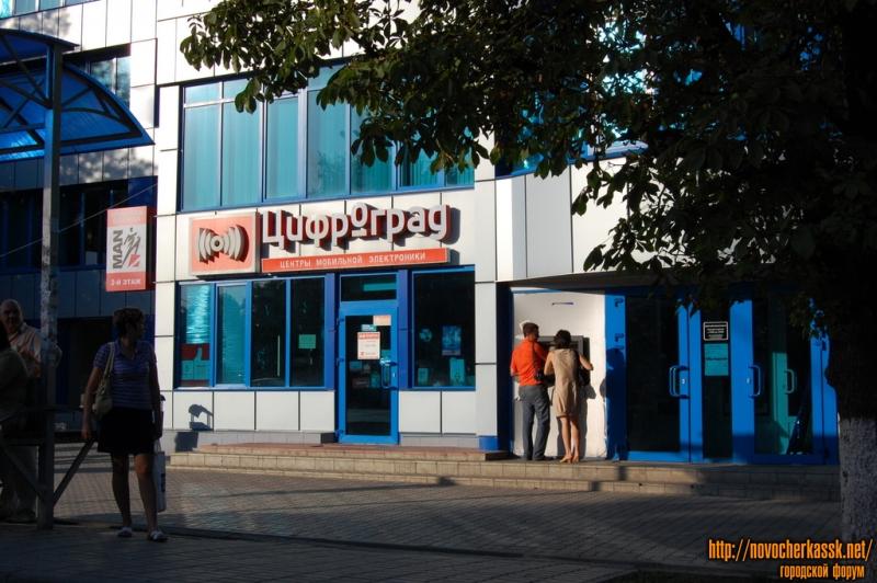 "Московская улица, магазин ""Цифроград"", Дом Быта"