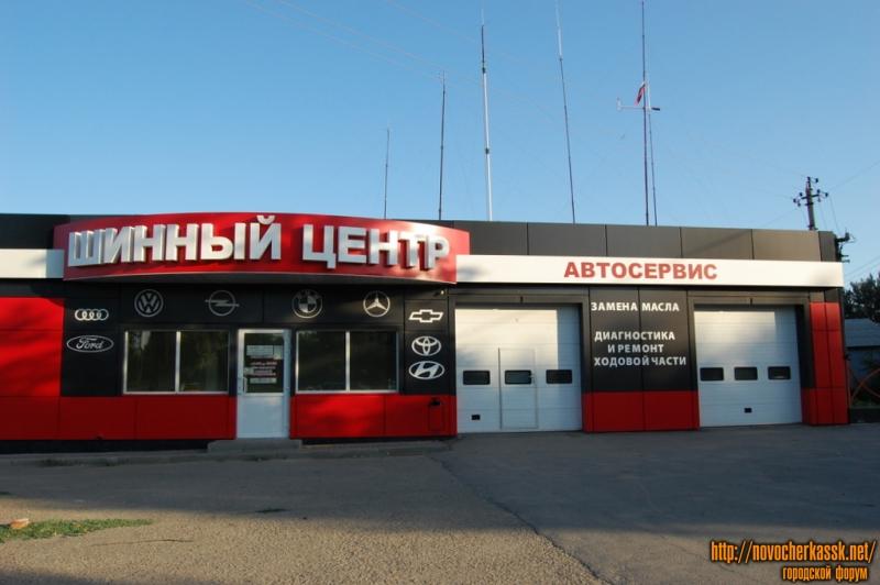 пр. Баклановский, Шинный центр