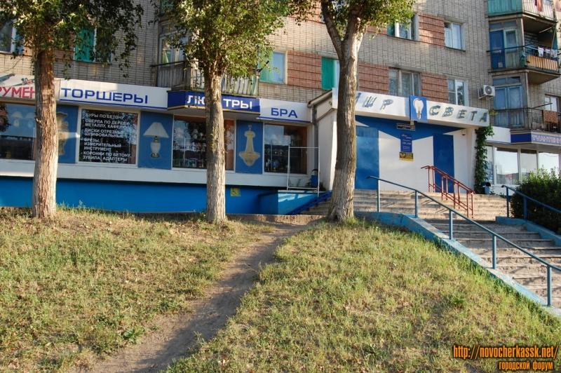 """Буденновская ул., 237, магазин """"Мир Света"""""""