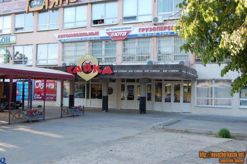 """Улица Буденновская, бар """"Гайка"""""""
