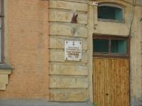 Мемориальная доска Сорокину на 5й школе, ул. Атаманская