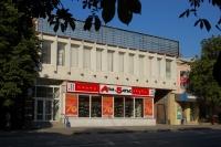 """Московская 22, обувной магазин """"Аты-Баты"""""""