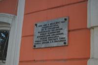Мемориальная табличка на здании ул. Московская, 31