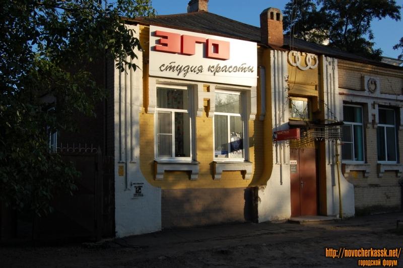 Баклановский проспект, 73, студия красоты Эго