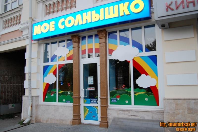 Платовский пр., детский магазин Моё Солнышко