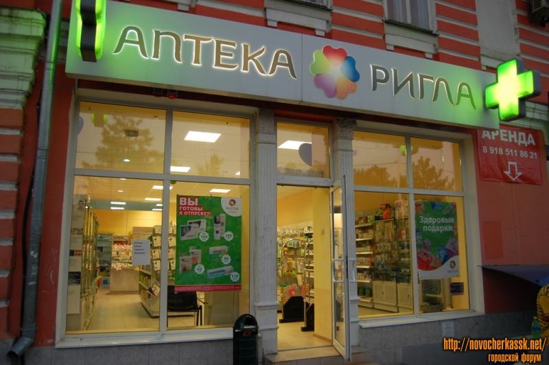 Проспект Платовский, Аптека Ригла