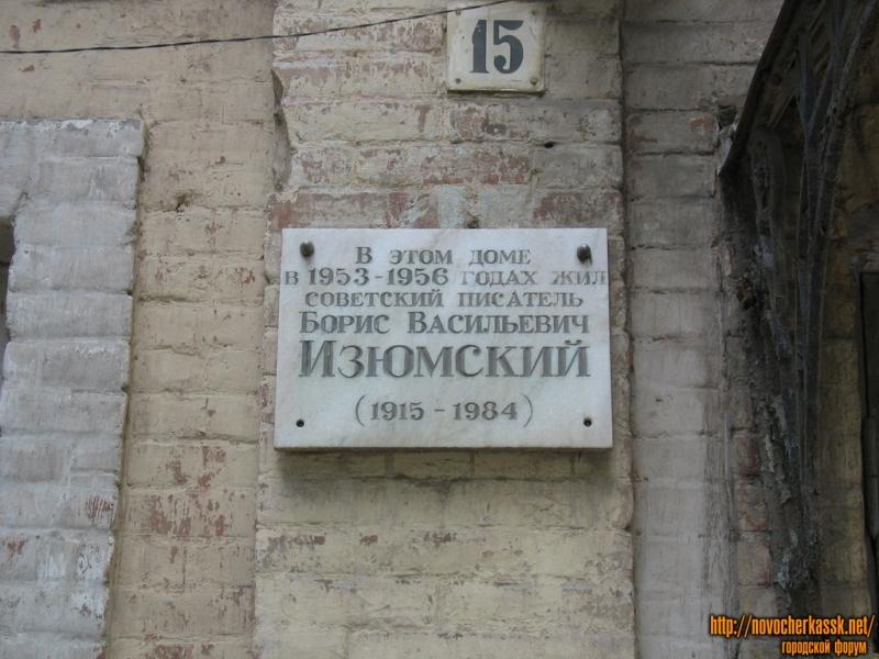 пр. Баклановский, 15, мемориальная табличка, жил Б. В. Изюмский