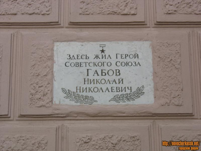 ул. Московская, 58, жил Герой Советского Союза Габов Николай Николаевич